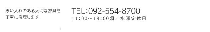 TEL:0925548700