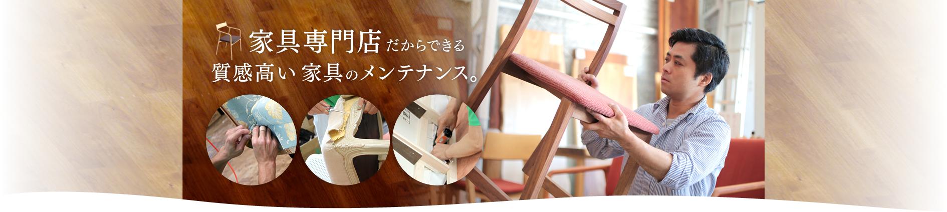 家具専門店だからできる、質感高い家具のメンテナンス。