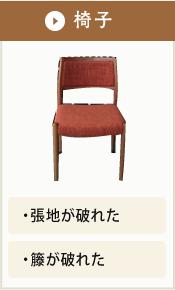 椅子の修理事例 張地が破れた、籐が破れたなど